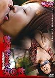 覚醒する女の性 / 汚された白肌 [DVD]