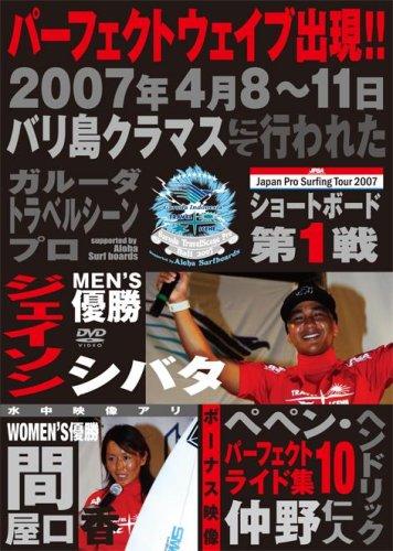 ジャパンプロサーフィンツアー2007 バリ島クラマス ~ガルーダ・トラベルシーンプロ~ [DVD]