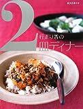 ESSEの本 行正り香の2皿ディナー (ESSEの本) (ESSEの本)