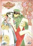 帝都に秘めた華の咲く / 佐々木 禎子 のシリーズ情報を見る