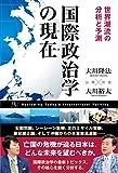 国際政治学の現在 ~世界潮流の分析と予測~