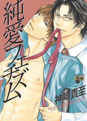 純愛フェチズム (JUNEコミックス ピアスシリーズ)