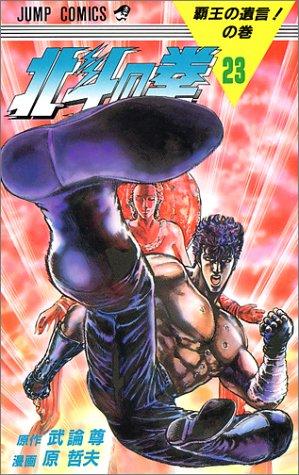 北斗の拳 23 (ジャンプコミックス)