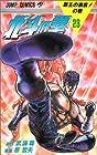 北斗の拳 第23巻 1988-07発売