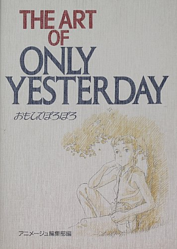 The art of Only yesterday (ジ・アート・シリーズ (17))