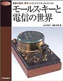 モールス・キーと電信の世界—電鍵の歴史・操作・メインテナンス・コレクション (Radio Classics Books)