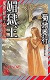 魔界都市ノワール / 菊地 秀行 のシリーズ情報を見る