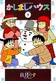 かしましハウス (5) (バンブーコミックス 4コマセレクション)