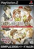 SIMPLE2000シリーズ Vol.84 THE 僕におまカフェ~きまぐれストロベリーカフェ~