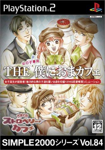 simple-2000-series-vol-84-the-boku-ni-oma-cafe-kimagure-strawberry-cafe