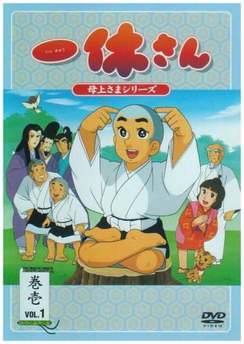 一休さん~母上さまシリーズ~第1巻 [DVD]