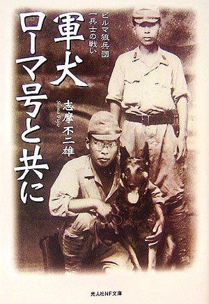 軍犬ローマ号と共に―ビルマ狼兵団一兵士の戦い