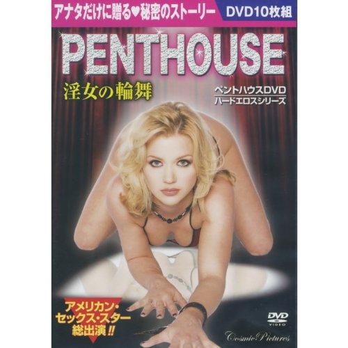PENTHOUSE ペントハウス 淫女の輪舞 ( DVD 10枚組 ) BCP-042