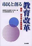 市民と創る教育改革―検証:志木市の教育政策