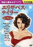 エリザベス・テイラー コレクション DVD10枚組 BCP-075