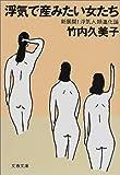 浮気で産みたい女たち—新展開!浮気人類進化論 (文春文庫)