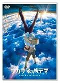 吉浦康裕監督作品「サカサマのパテマ」がWOWOWで8月に放送