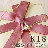 【鑑別付】 K18 天然ダイヤ ミラーカットネックレス K18YG 0.1ct ダイア 誕生石4月 18金 ペンダント (40cm(チェーン))