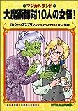大魔術師対10人の女怪! (—マジカルランド ハヤカワ文庫 FT)