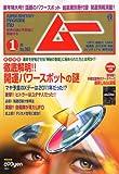 ムー 2011年 01月号 [雑誌]