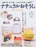 ナチュラルおそうじ―重曹・酢・クエン酸…みんなにやさしい素材で (レッスンシリーズ)