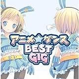 アニメ☆ダンス BEST GIG