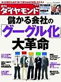 週刊 ダイヤモンド 2008年 9/27号 [雑誌]
