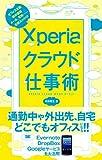 Xperiaクラウド仕事術