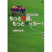 2002 もっと韓国、もっとサッカー!