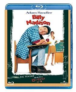 アダム・サンドラーは ビリー・マジソン/一日一善 【ブルーレイ&DVDセット 2500円】 [Blu-ray]