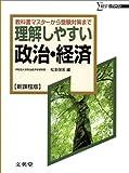 理解しやすい政治・経済―新課程版 (シグマベスト)