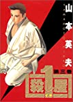 殺し屋1 第3巻 (ヤングサンデーコミックス)