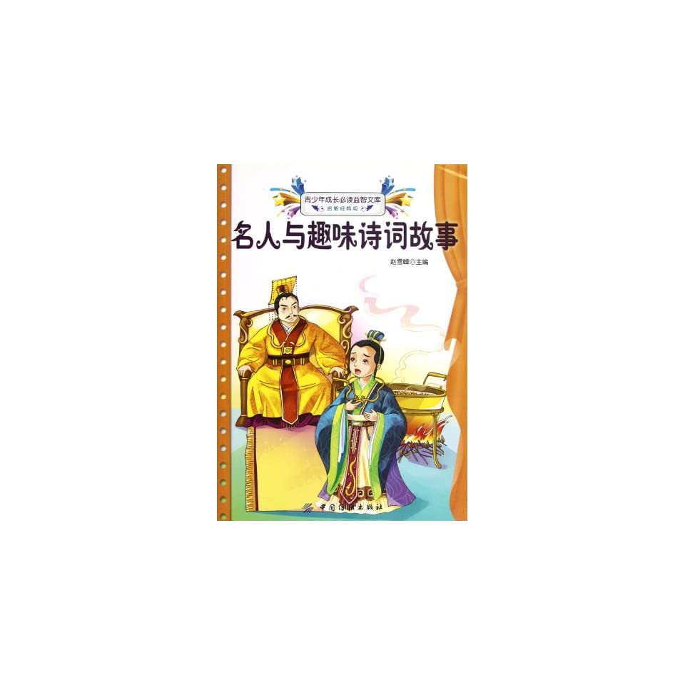 Famous People and Interesting Poem Stories  The Indispensable Inspiration Library for the Growing Teenagers The Enlightening Classical Edition (Chinese Edition)