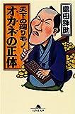 天下の廻りモノオカネの正体 (幻冬舎文庫)
