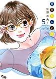 日日べんとう 5 (オフィスユーコミックス)