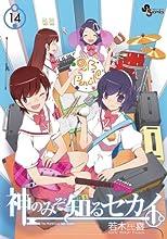神のみぞ知るセカイ 14 OVA付特別版 (少年サンデーコミックス)