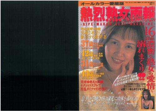 [] 熱烈熟女画報 2000年6月
