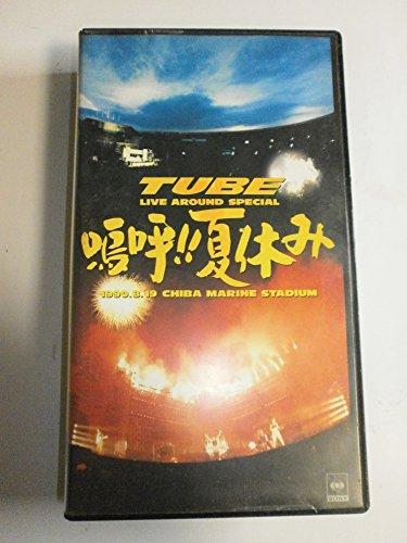 LIVE AROUND SPECIAL 嗚呼!! 夏休み [VHS]