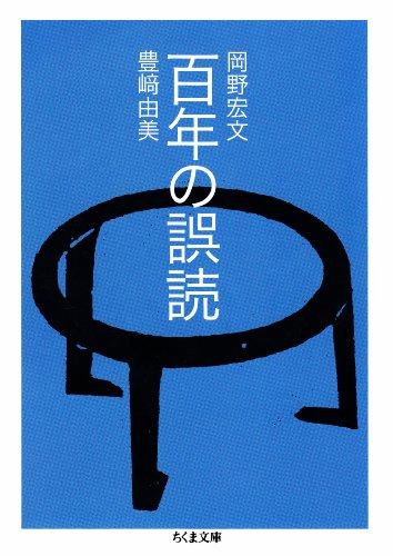 百年の誤読 (ちくま文庫)