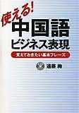 使える!中国語ビジネス表現—覚えておきたい基本フレーズ (CD BOOK)