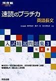 速読のプラチカ―英語長文 (河合塾SERIES―入試精選問題集 3) 改訂版