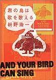 君の鳥は歌を歌える (角川文庫)