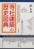寺社建築の歴史図典