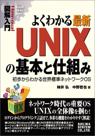 よくわかる最新UNIXの基本と仕組み