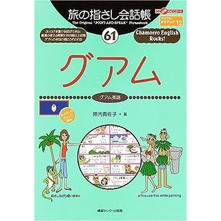 旅の指さし会話帳 (61) グアム ここ以外のどこかへ!