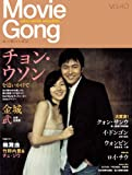 Movie Gong <ムービー・ゴン> vol.40