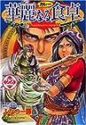 華麗なる食卓 第22巻 2006年10月19日発売