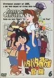 パタパタ飛行船の冒険 Vol.6 [DVD]