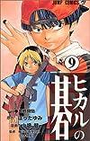 ヒカルの碁 9 (ジャンプ・コミックス)