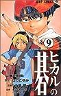 ヒカルの碁 第9巻 2000-10発売